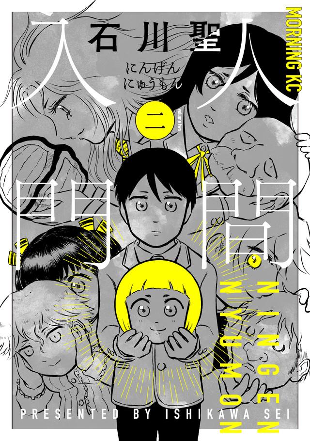 人間入門(2)