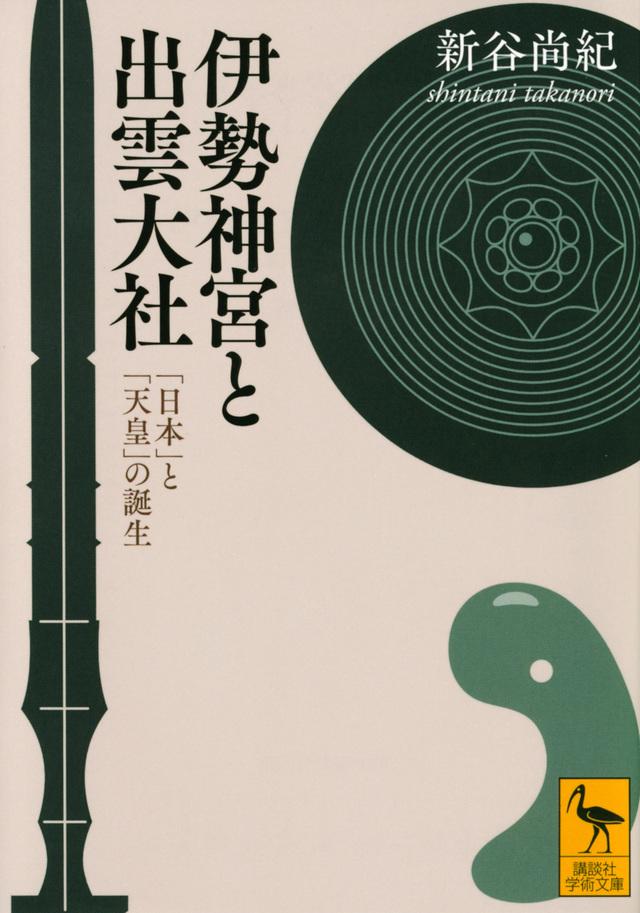 伊勢神宮と出雲大社 「日本」と「天皇」の誕生
