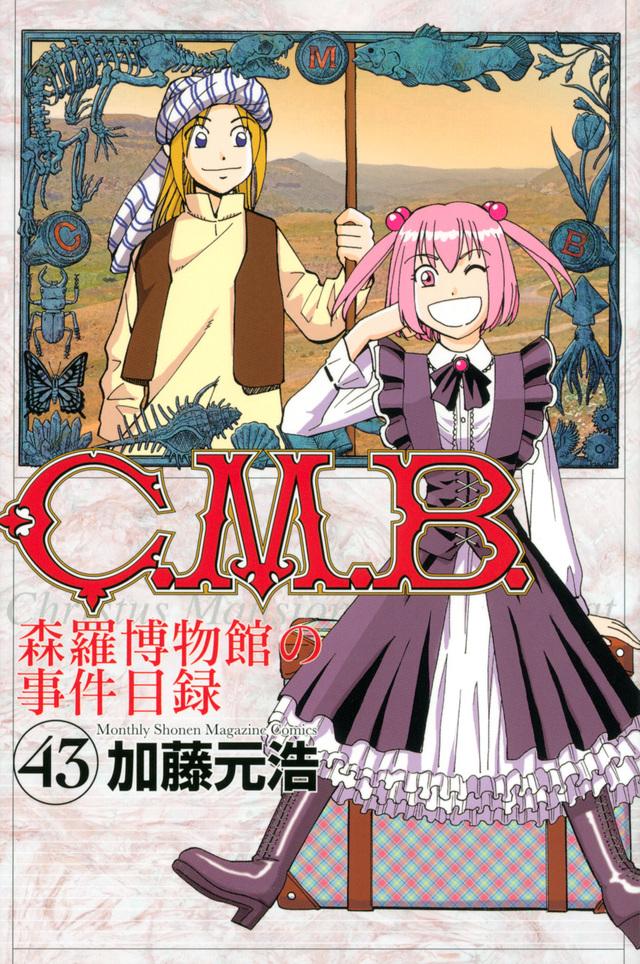 C.M.B.森羅博物館の事件目録(43)