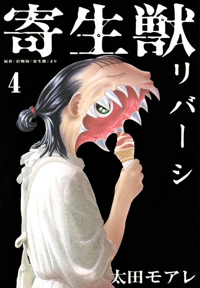 寄生獣リバーシ(4)
