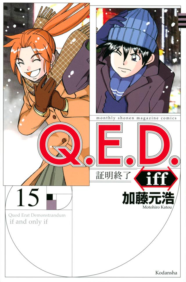 Q.E.D.iff -証明終了-(15)