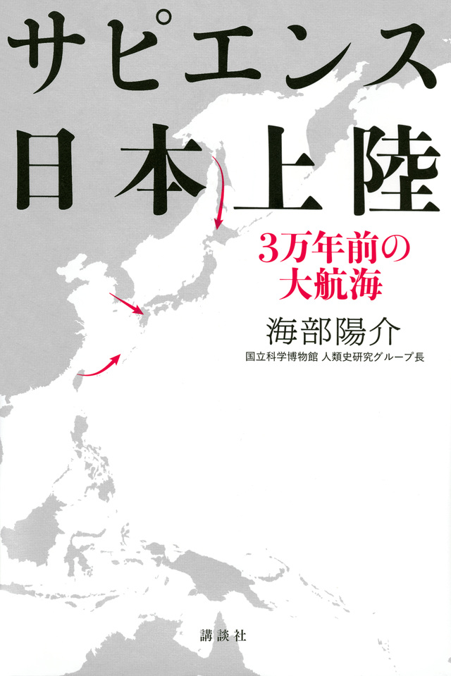 サピエンス日本上陸 3万年前の大航海