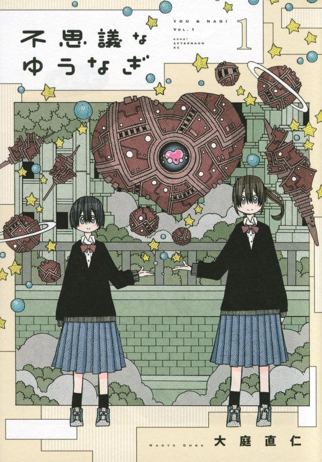 不思議なゆうなぎ(1)