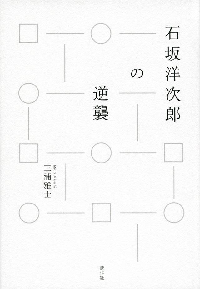 石坂洋次郎の逆襲