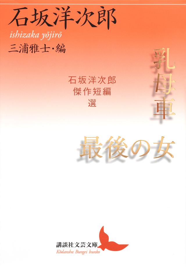 乳母車・最後の女 石坂洋次郎傑作短編選
