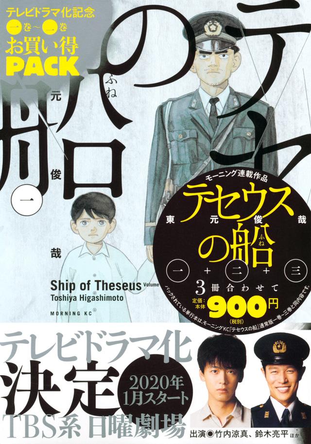 テセウスの船 テレビドラマ化記念 1巻~3巻お買い得パック