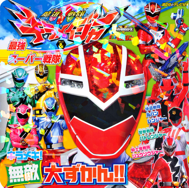 魔進戦隊キラメイジャー&最強スーパー戦隊 キラメキ!無敵大ずかん!!