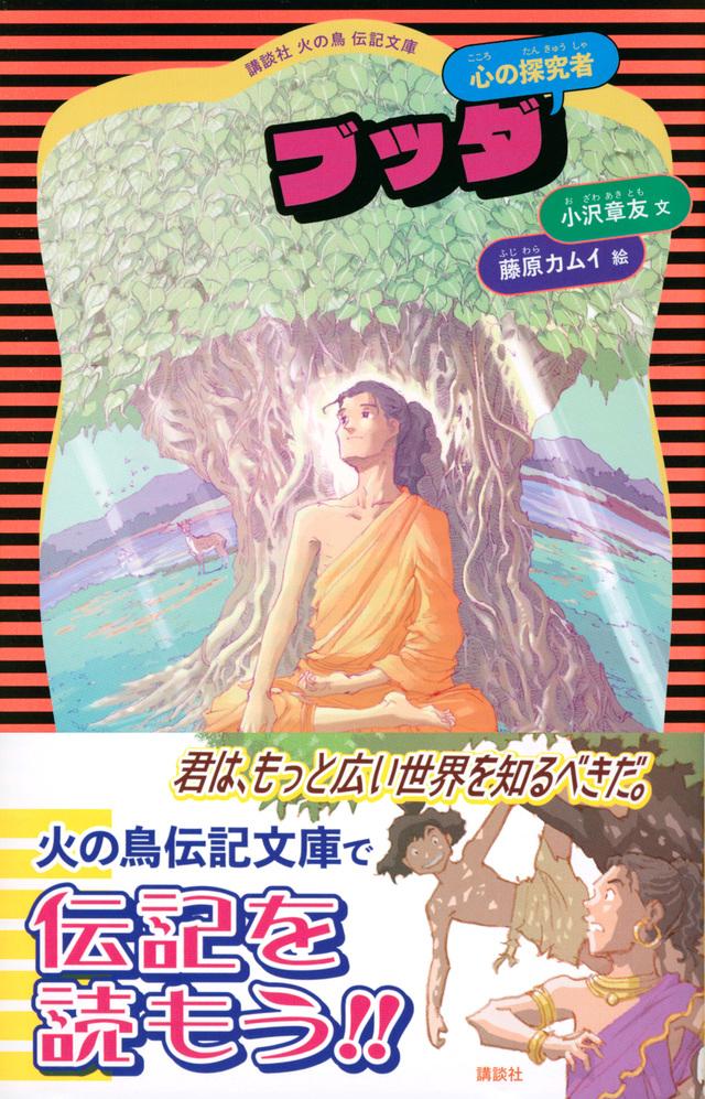ブッダ(火の鳥伝記文庫)