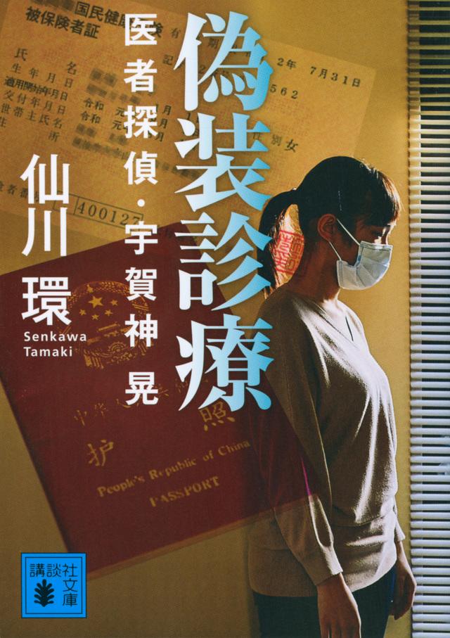 偽装診療 医者探偵・宇賀神晃