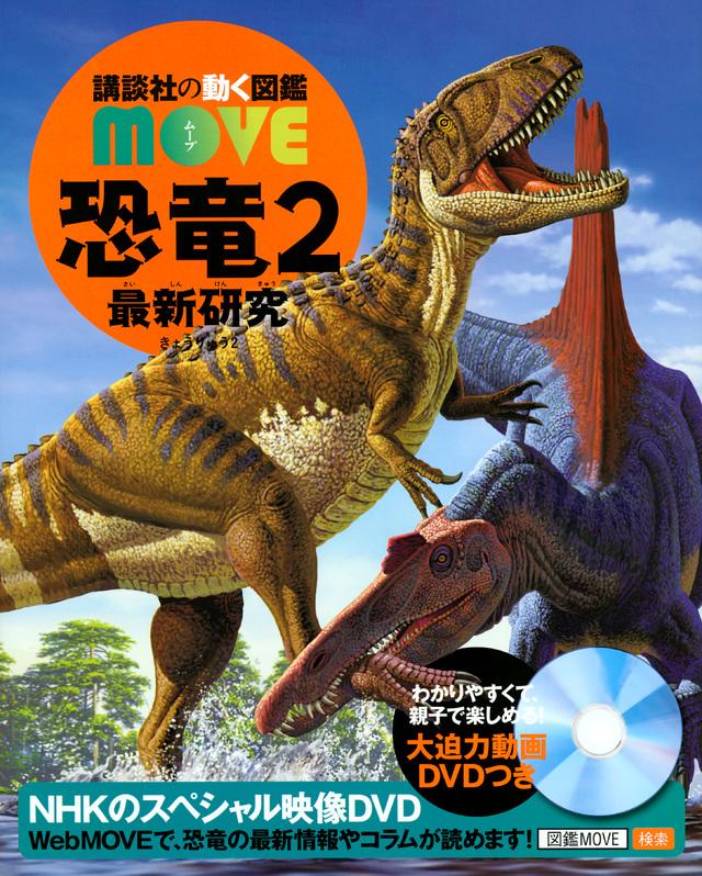 恐竜2   最新研究