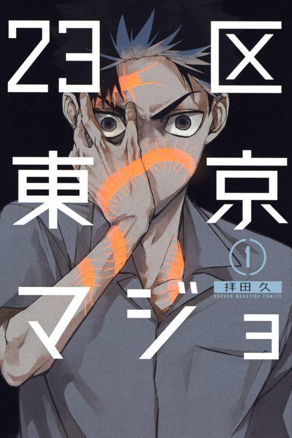 23区東京マジョ(1)