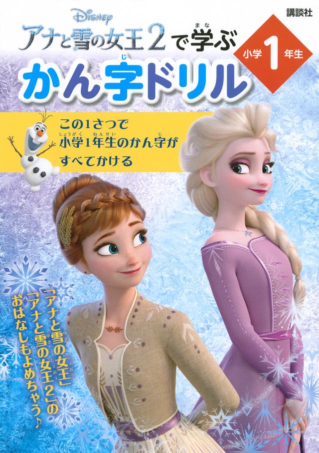 アナと雪の女王2で学ぶ かん字ドリル  小学1年生