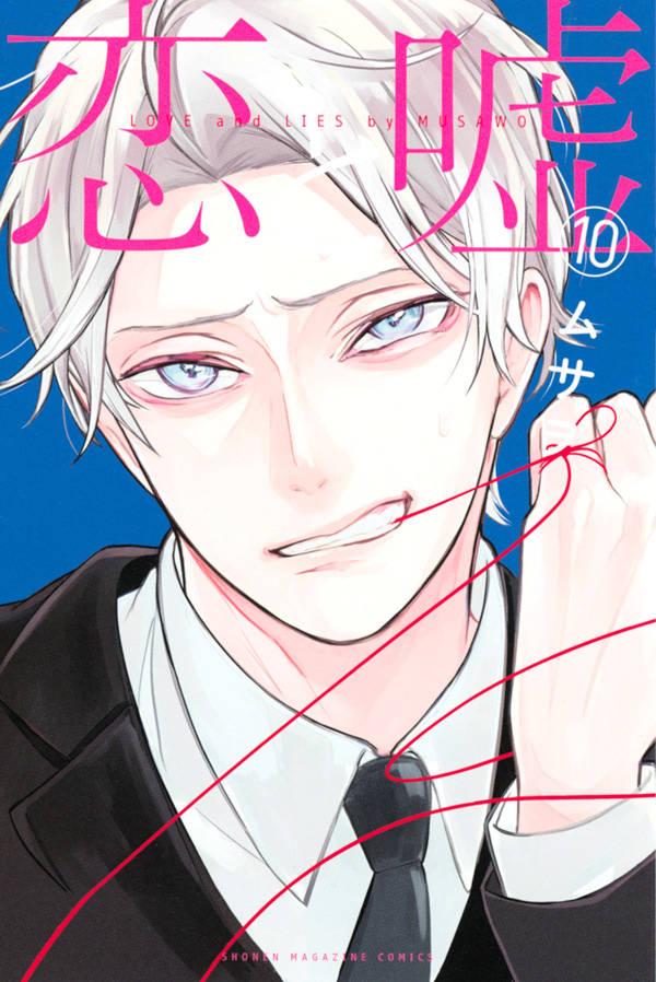 恋と嘘(10)
