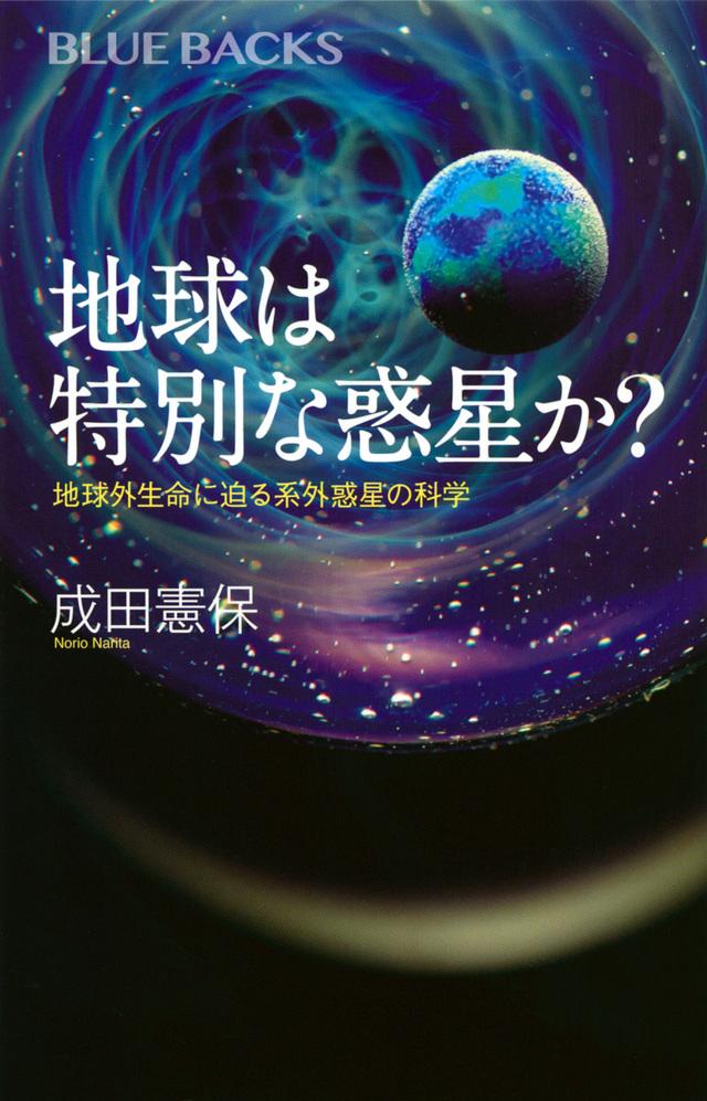 地球は特別な惑星か? 地球外生命に迫る系外惑星の科学