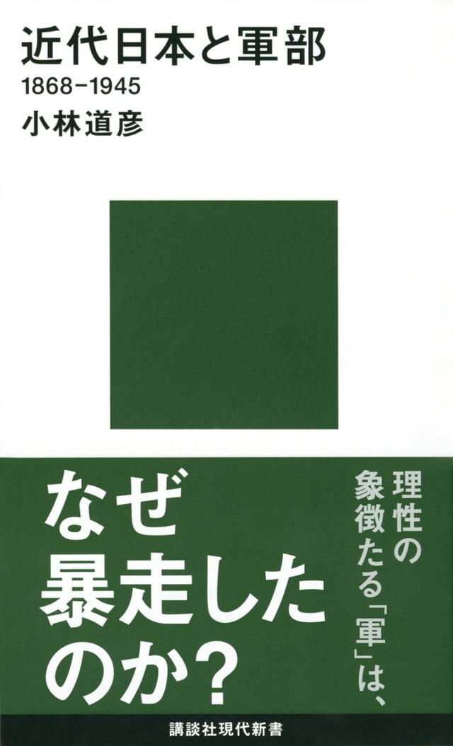 近代日本と軍部 1868-1945