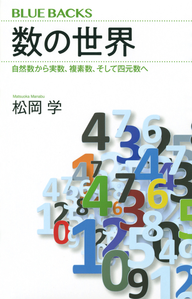 数の世界 自然数から実数、複素数、そして四元数へ