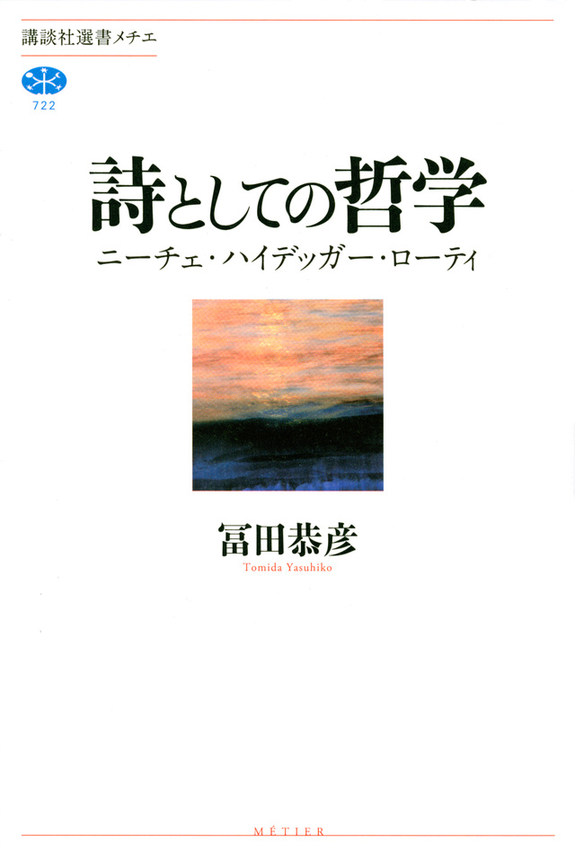 詩としての哲学 ニーチェ・ハイデッガー・ローティ