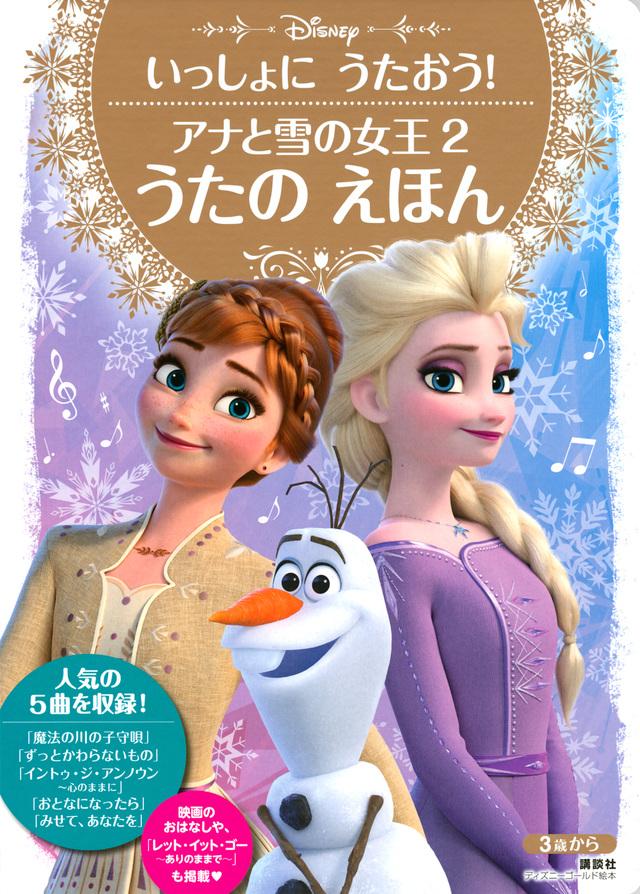 いっしょに うたおう! アナと雪の女王 うたの えほん
