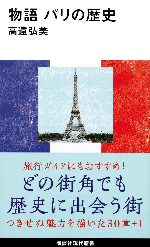 物語 パリの歴史