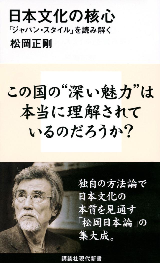 日本文化の核心 「ジャパン・スタイル」を読み解く