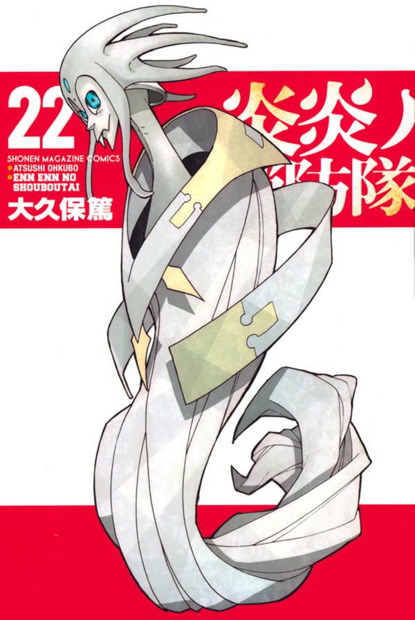 炎炎ノ消防隊(22)