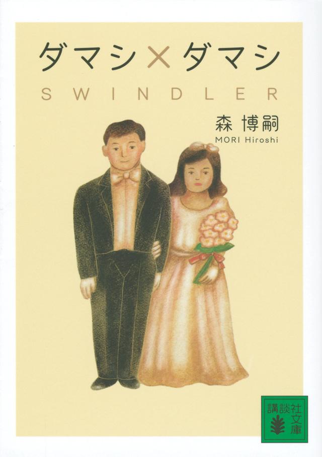 ダマシ×ダマシ SWINDLER
