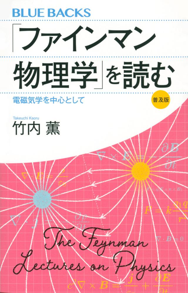 「ファインマン物理学」を読む 普及版 電磁気学を中心として