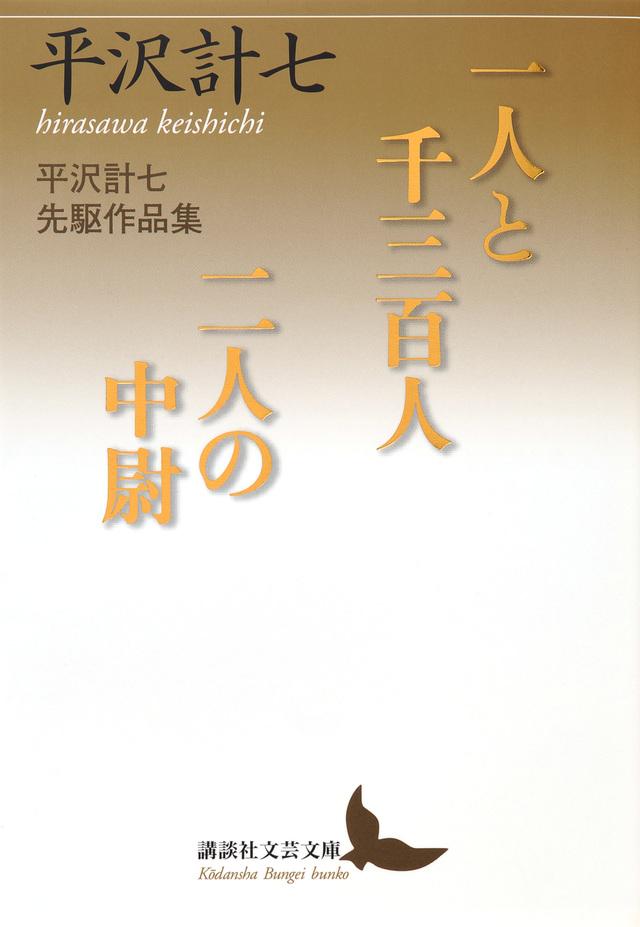 一人と千三百人/二人の中尉 平沢計七先駆作品集