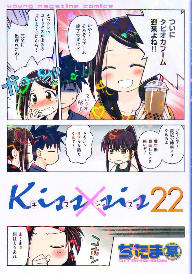 Kiss×sis(22)