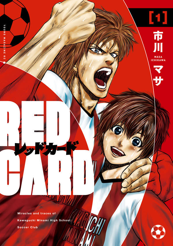 レッドカード(1)