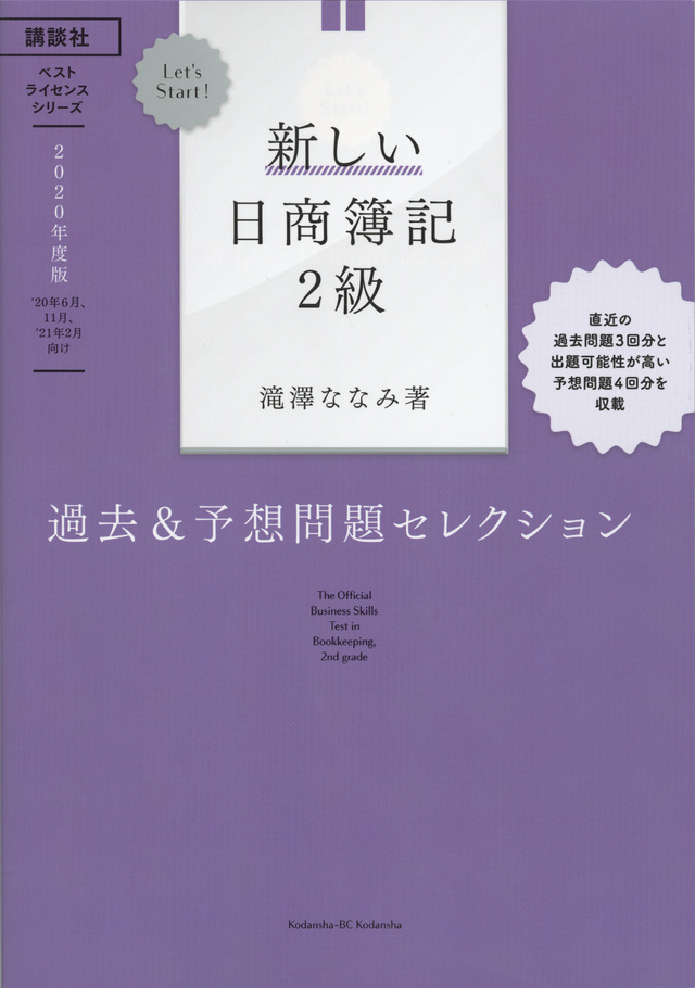 新しい日商簿記2級