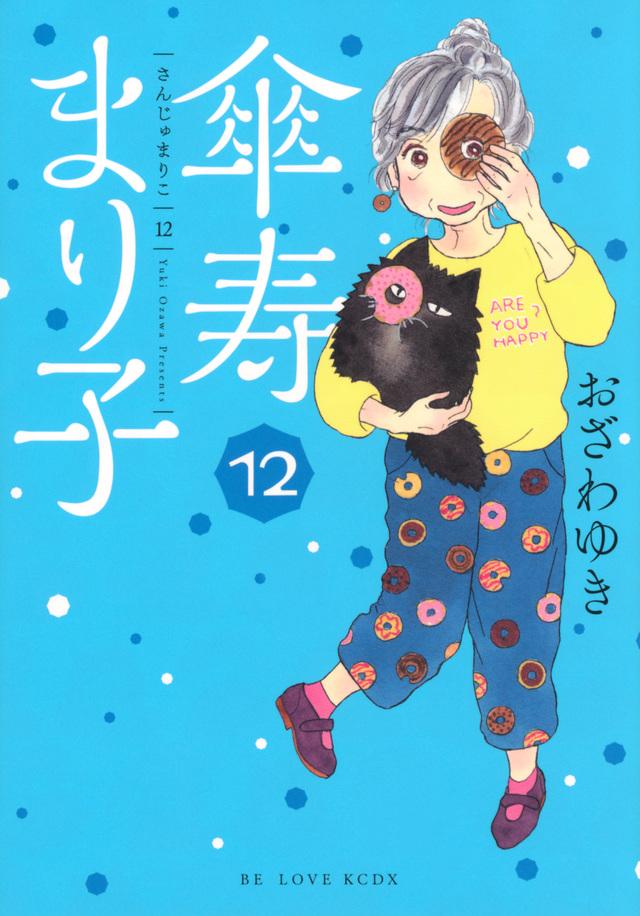 傘寿まり子(12)