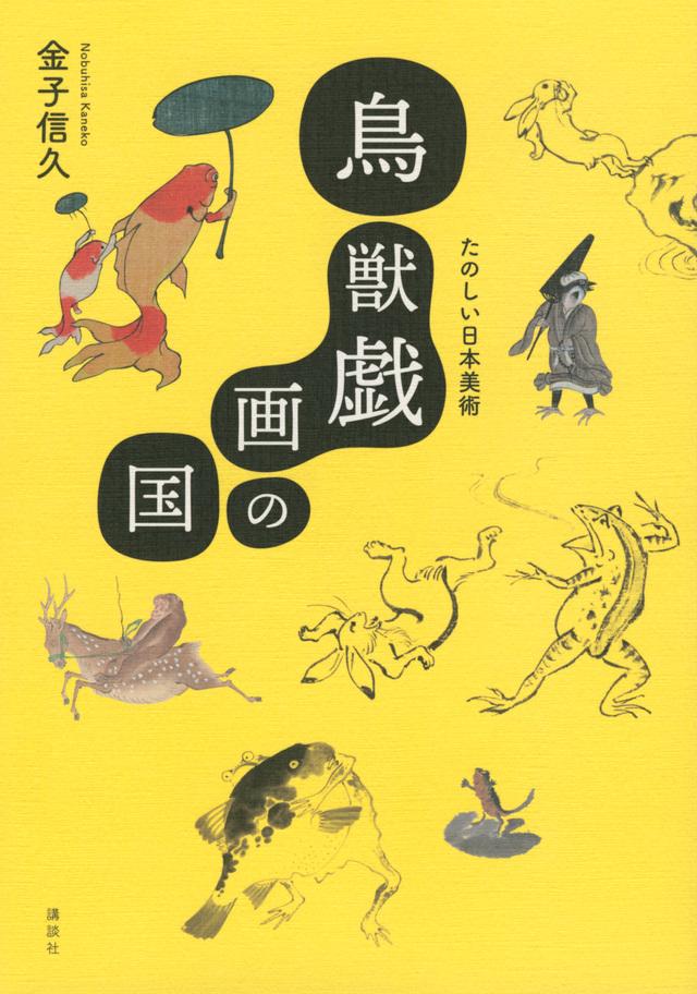 鳥獣戯画の国 たのしい日本美術