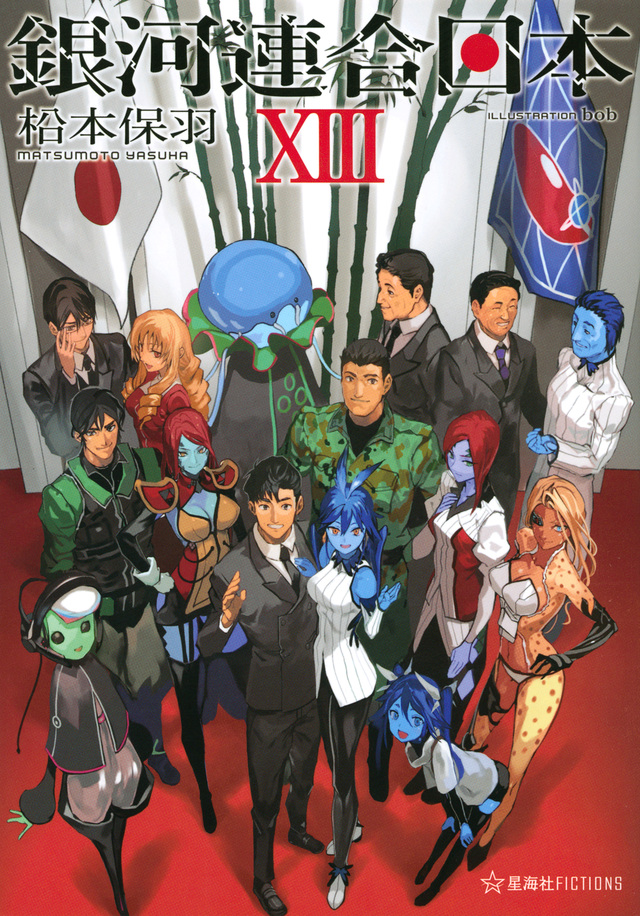 銀河連合日本 13