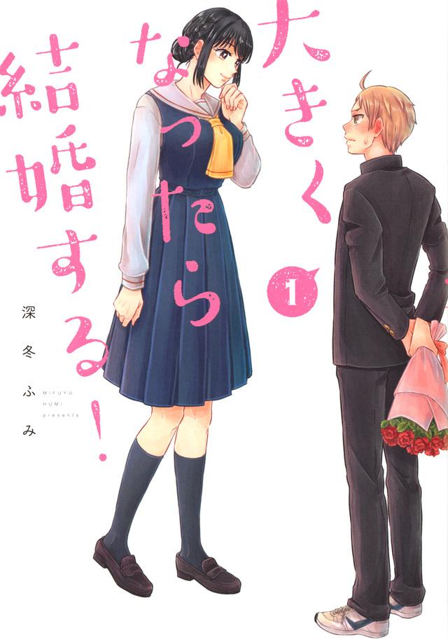 大きくなったら結婚する!(1)