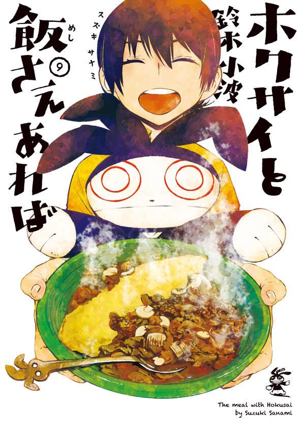 ホクサイと飯さえあれば(9)