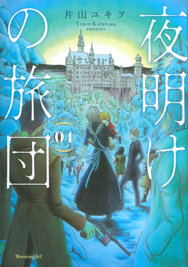 夜明けの旅団(4)