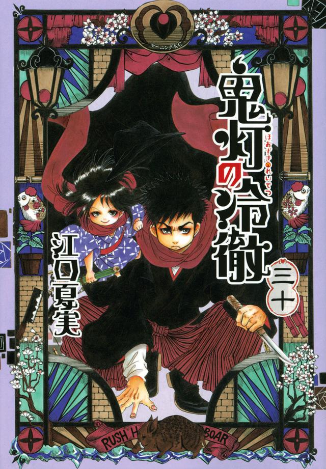 鬼灯の冷徹(30)