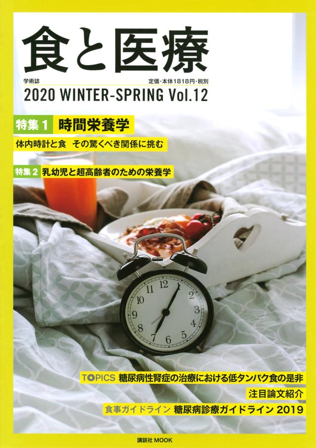 食と医療 12号 WINTER-SPRING