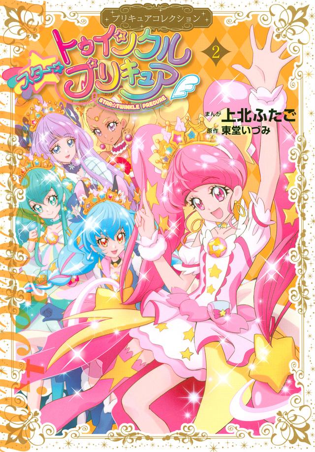 スター☆トゥインクルプリキュア(2)プリキュアコレクション