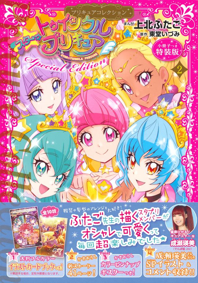 スター☆トゥインクルプリキュア(2)プリキュアコレクション 特装版