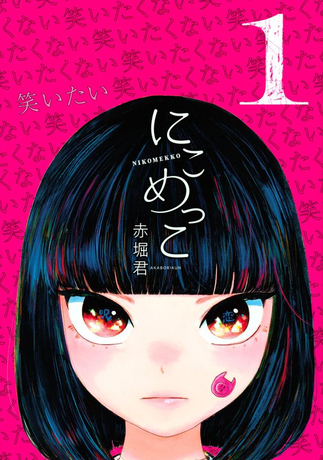 にこめっこ(1)