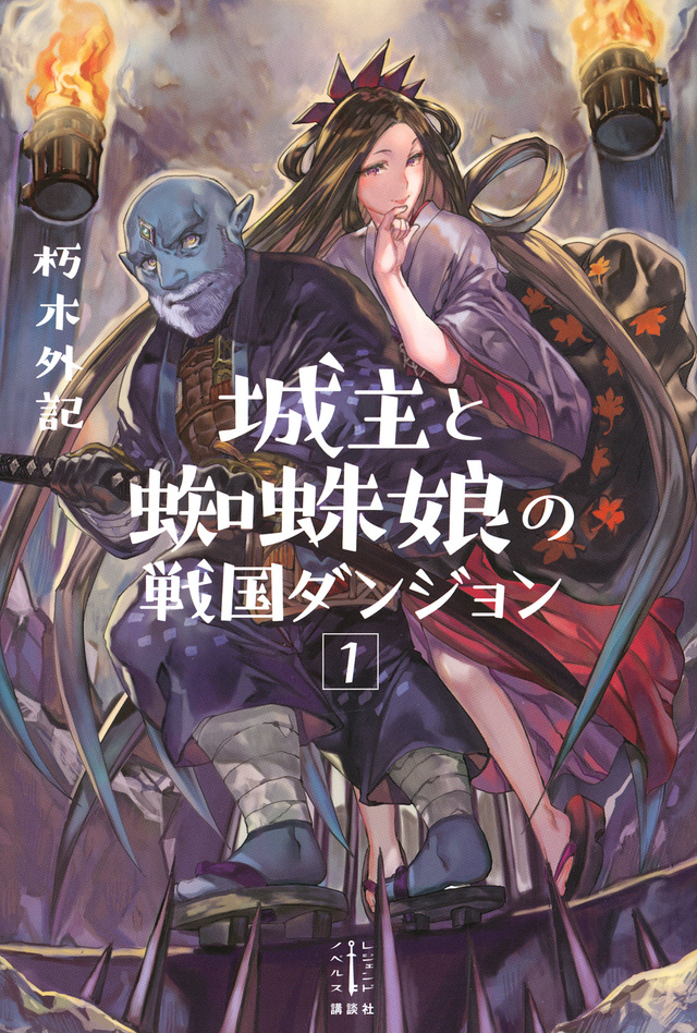 城主と蜘蛛娘の戦国ダンジョン 1