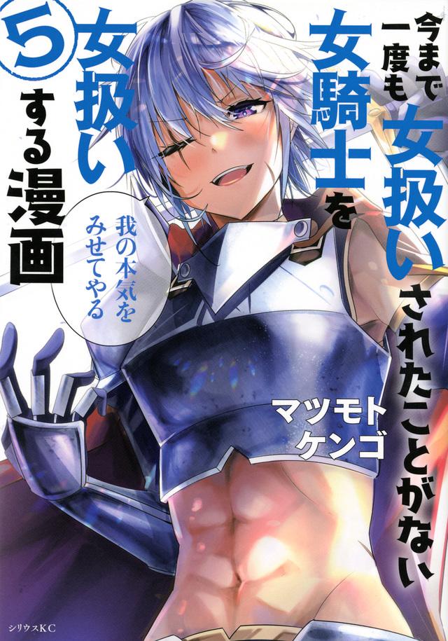 今まで一度も女扱いされたことがない女騎士を女扱いする漫画(5)