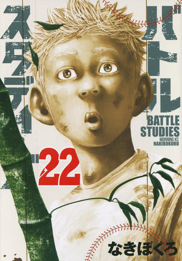 バトルスタディーズ(22)