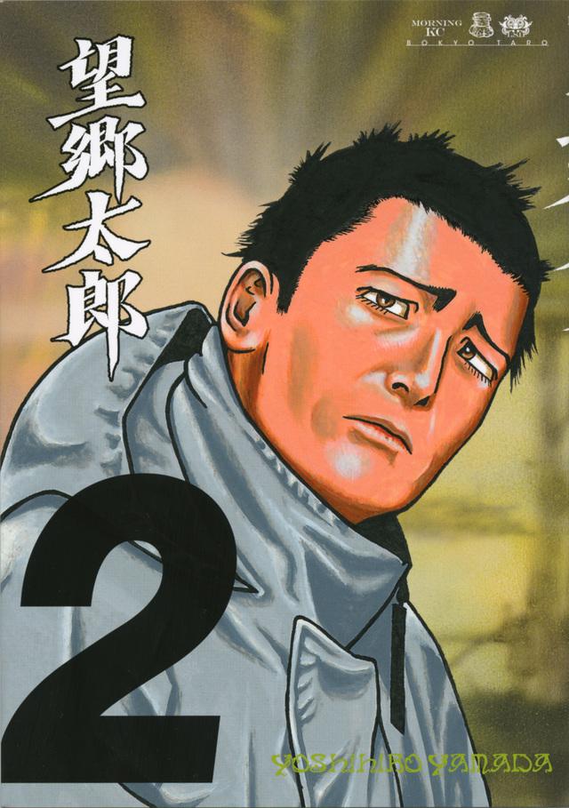 望郷太郎(2)