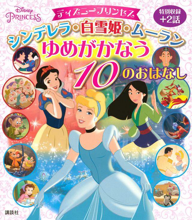 ディズニープリンセス シンデレラ・白雪姫・ムーラン ゆめがかなう 10のおはなし