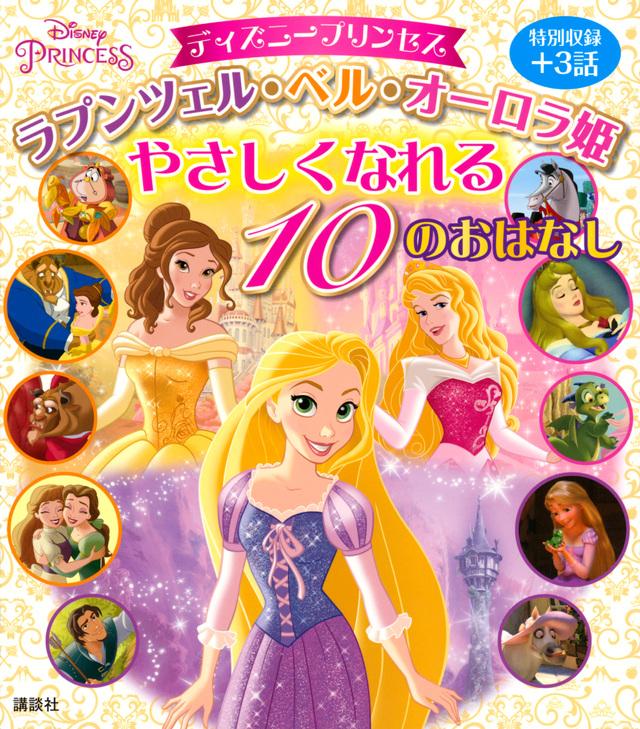ディズニープリンセス ラプンツェル・ベル・オーロラ姫 やさしくなれる 10のおはなし