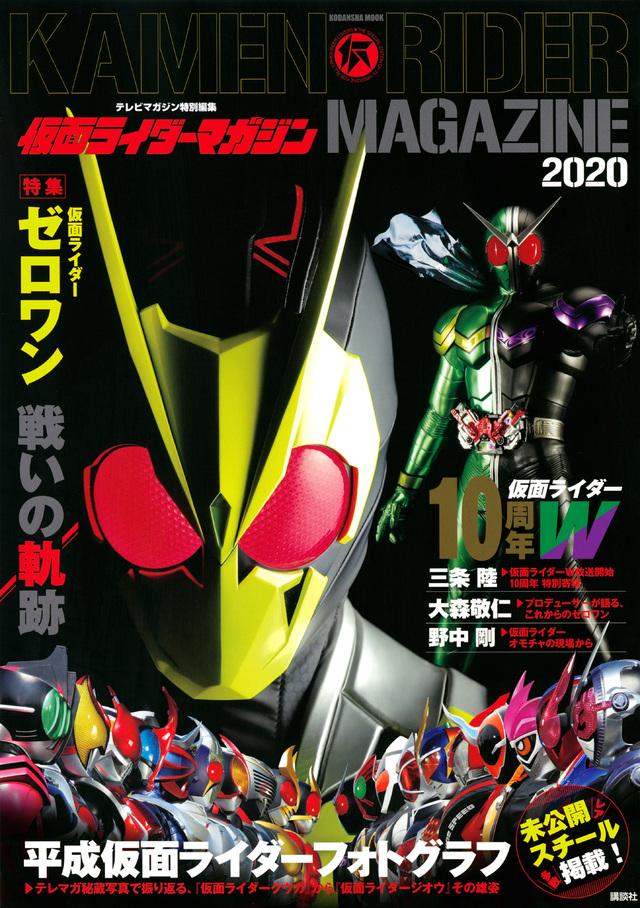 テレビマガジン特別編集 仮面ライダーマガジン 2020