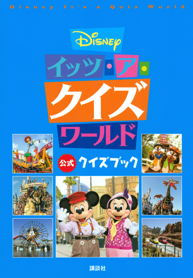 Disney イッツ・ア・クイズワールド 公式クイズブック